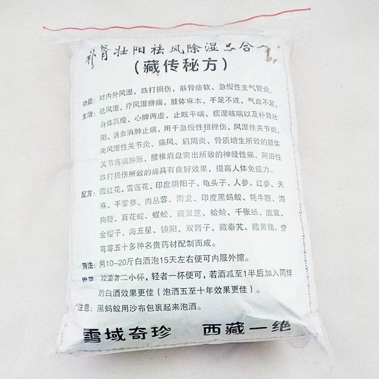 补肾壮阳药酒2.jpg