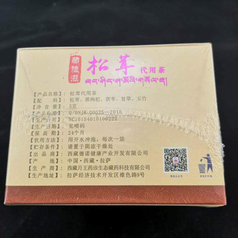 西藏松茸茶